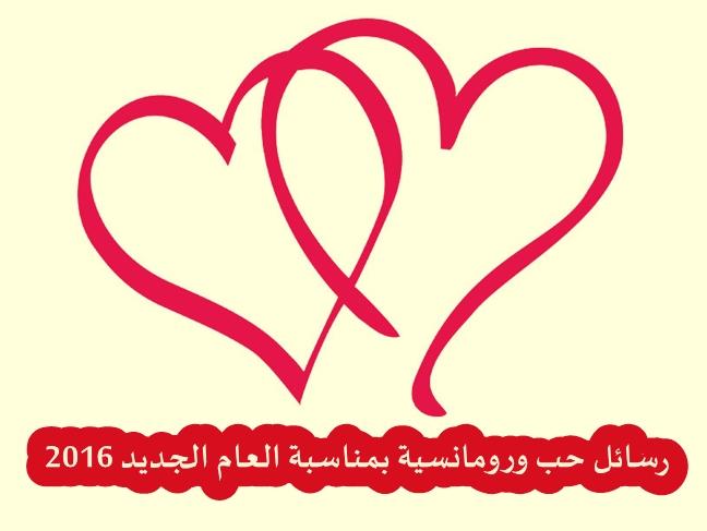 رسائل حب ورومانسية بمناسبة العام الجديد 2016