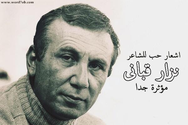 اشعار حب للشاعر نزار قبانى من اجمل الاشعار
