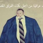 نكات عراقية من اجمل نكات العراق المضحكة نكت جديدة