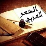 اجمل ما قيل فى الشعر العربي قديما و حديثا روعة