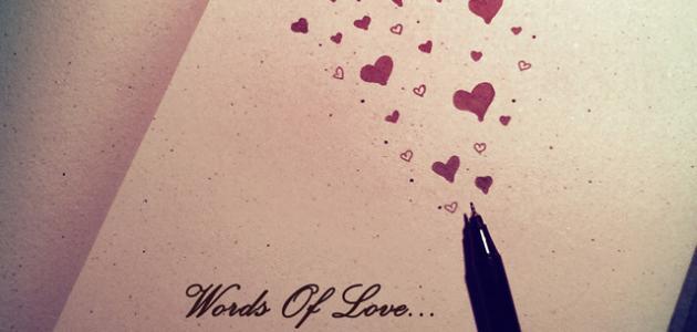 اجمل كلمات عن الحب و الرومانسية اشعار رائعة من هنا