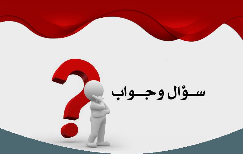 اسئلة دينية ومعلومات قيمة فى سؤال وجواب اختبر نفسك