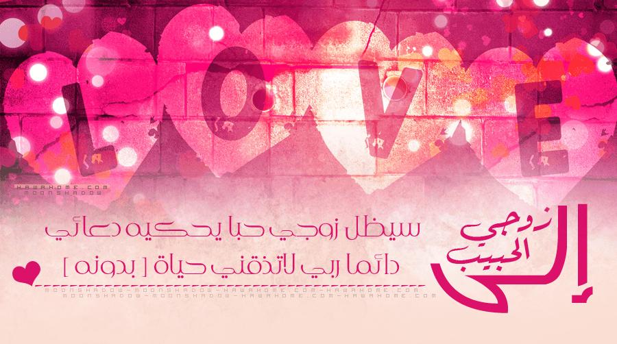 رسائل عتاب للزوج رقيقة و مؤثرة تمس القلب روعة