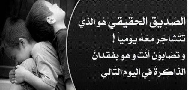 رسالة عتاب لصديق غدار روعة قوية لا تفوتك