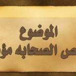 قصص الصحابة والتابعين قصة معاوية بن معاوية