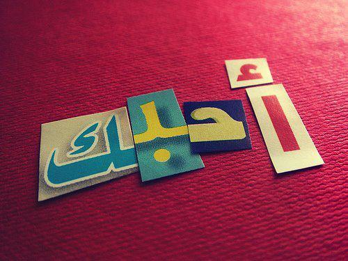 رسائل حب مصرية رومانسية فوق الخيال ولا أروع