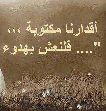 حكم و امثال عربية روعه كلام من ذهب للعقول الراقية