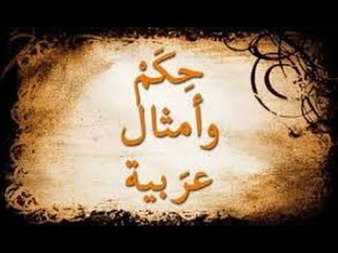 حكم وامثال عربية وعالمية مشهورة