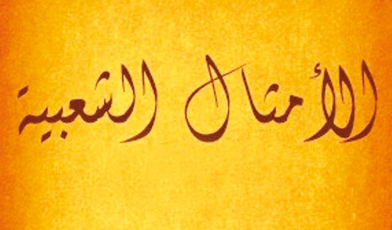 حكم وامثال شعبية مصرية مكتوبة بالعامية مضحكة جداً