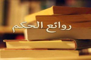 من العيب ان تفتخر بشيء لم تصنعه .. حكم وعبر قوية ومعبر 2017