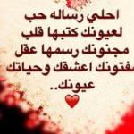 رسائل حب قصيرة مصرية اجمل مسجات شوق وغرام للمخطوبين