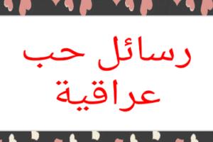 رسائل رومانسية عراقية قصيرة للجوال كلام عشق وغرام بجنون