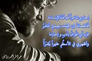 شعر عتاب للحبيب كلمات قوية جداً ومؤثرة تبكي القلوب عن الفراق والألم