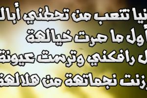 شعر شعبي عراقي عن الفراق أرقي مشاعر الحزن والألم مكتوبة بشكل رائع