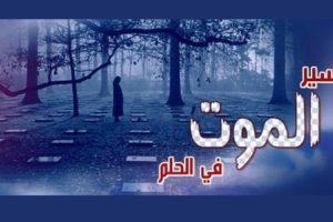 الموت في المنام والبكاء علي الميت في المنام وتفسيره بشكل مفصل
