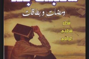 شعر شعبي عراقي قصير همسات من قصائد الشعراء العراقيين روعه