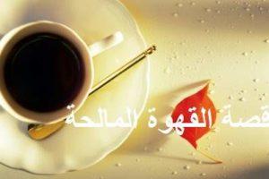 قصص حب وغرام قمة الرومانسية وقمة العشق قصة القهوة المالحة
