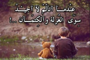 اشعار حزينة ومؤلمة جداً تبكي القلوب عن الفراق والخذلان روعه