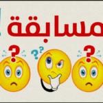 مسابقات معلومات عامة متنوعة أكثر من 30 سؤال واجابته الصحيحة