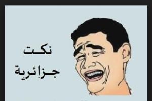 نكت جزائرية بالصور يلا ادخلوا شبعة ضحك مع اجمل نكت الفيس بوك