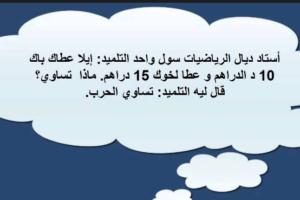 نكت مغربية كتقتل بالضحك ممنوعة علي مرضي القلب أقوي نكت مغربية 2017