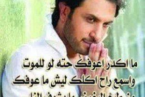 شعر عراقي حزين جداً قصائد عتاب وابيات حزينة عن الفراق والبعد
