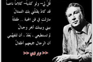 اشعار عن الحب جميلة جداً اجمل قصائد نزار قباني وكلمات رومانسية روعه