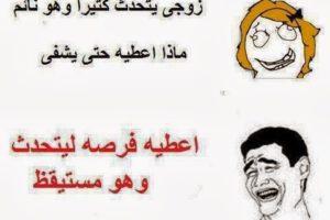 نكت مصرية 2017 جامدة جداً تموت من الضحك تقرأها لأول مرة