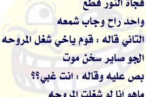 نكت مصرية مضحكة وجامدة جداً 2017 مش هتقدر تبطل ضحك