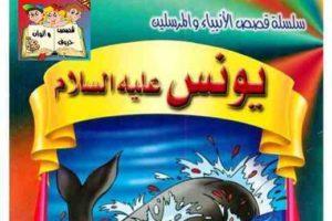 قصص الانبياء للاطفال قصة سيدنا يونس عليه السلام كاملة