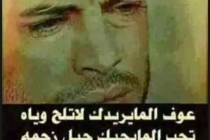 اشعار عراقية جديدة متنوعة حزينة جداً وشعر رومانسي جميل باللهجة العراقية