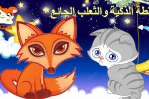 قصص اطفال مضحكة قصة الثعلب يأكل القمر حكاية جميلة للأطفال