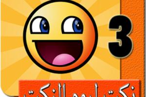 صور نكت عراقية كتقتل بالضحك اضحك من قلبك مع اجمل النكت والكوميكسات المضحكة