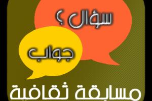 اسئلة معلومات عامة مسابقات ثقافية مميزة اختبر معلوماتك