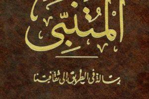 شعر غزل قديم بالفصحي روعه اجمل قصائد شعر قالها المتنبي في الغزل والغرام