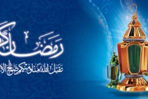 رسائل رمضان للاصدقاء مسجات واس ام اس تهنئة بمناسبة شهر رمضان 2017 للأهل والأصدقاء