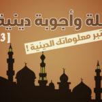معلومات دينية اسلامية مفيدة واسئلة واجوبة رائعة عن القرآن والسنة النبوية