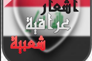 شعر عراقي قصير روعه اجمل اشعار شعبية باللهجة العراقية الدارجة 2017