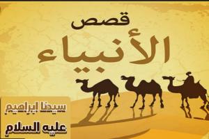 قصة سيدنا إبراهيم عليه السلام مع ابنة اسماعيل ومع قومه ومع النمرود كاملة