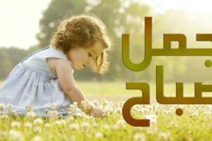 رسائل صباح الحب والغرام والرومانسية اجمل رسائل صباحية للحبيب 2017