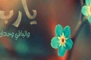 رسائل اسلامية دينية جميلة 2017 احلي الادعية والمسجات للأهل والأقارب والأصدقاء
