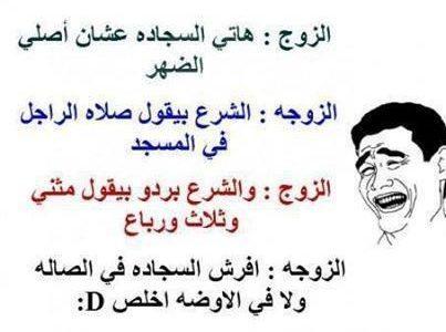 نكت تونسية تقتل بالضحك اجمل 50 نكتة مضحكة جداً باللهجة التونسية
