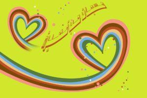 رسالة حب رومانسية اجمل مسجات الغرام واحلي كلام في الحب للعشاق 2017
