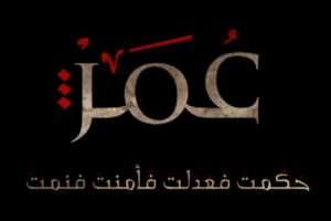 قصص وعبر دينية قصص قصيرة من حياة الفاروق عمر بن الخطاب رضي الله عنه