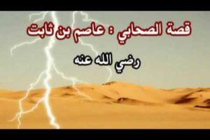 قصص دينية قصيرة رائعة لصحابة رسول الله صلي الله عليه وسلم رضوان الله عليهم