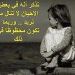 رسالة عتاب للحبيب مؤثرة وكلماتها قوية تمس القلب والروح