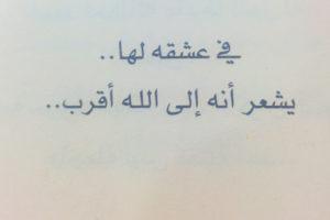 كلام عشق للحبيب احلي الكلمات والاهداءات الرومانسية روعه بجد خطيرة