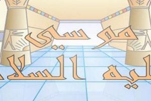 قصص الانبياء في القران قصة سيدنا موسى عليه السلام مع فرعون كما وردت في القرآن الكريم