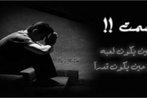 شعر حزين عن الحب والفراق اصعب الكلمات والقصائد المؤثرة جداً