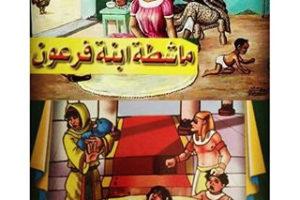 قصص القران مكتوبة قصة ماشطة ابنة فرعون من أروع وأجمل القصص الدينية